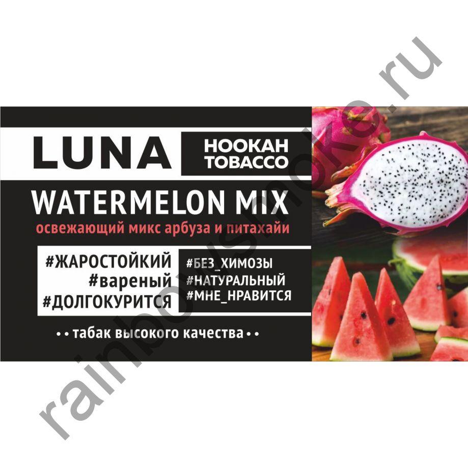 Luna 100 гр - Watermelon Mix (Арбузный Микс)