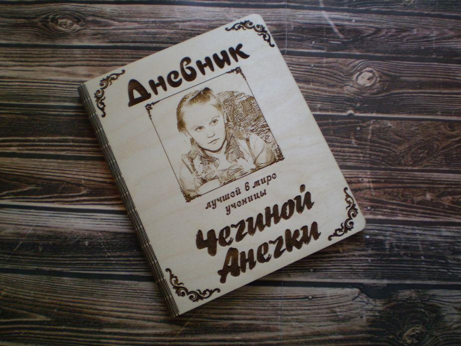 Дневник школьный из дерева (обложка)