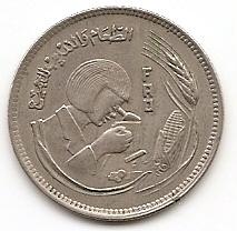 Продовольственная программа - ФАО 5 пиастров Египет 1978