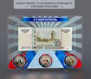 НАБОР СТАВРОПОЛЬ - 10 РУБЛЕЙ МОНЕТЫ + 10 РУБЛЕЙ БАНКНОТА В ПЛАНШЕТЕ, ЦВЕТНАЯ ЭМАЛЬ