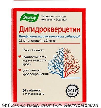 Дигидрокверцетин эвалар 60 капс