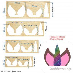 Набор шаблонов ''Ушки-4, набор - 3 шаблона'' , фанера 3 мм (1уп = 5наборов)