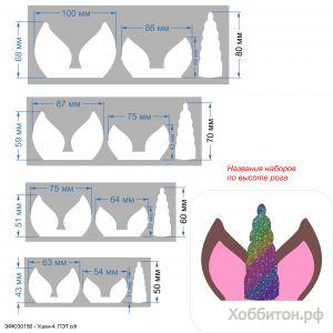 `Набор шаблонов ''Ушки-4, набор - 3 шаблона'' , ПЭТ 0,7 мм