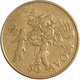 Монета Макао 50 аво 1993 год.