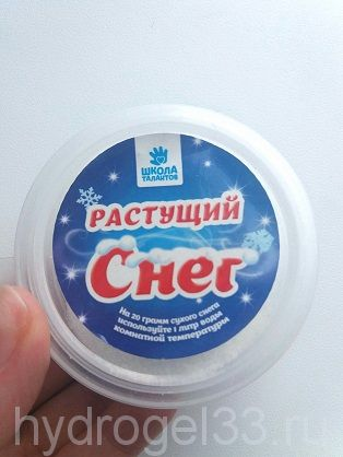 Искусственный снег для слаймов белый, 20 гр