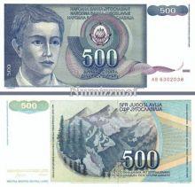Банкнота Югославии 500 динар 1990 год.