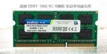 Оперативная память для ноутбука SO-DIMM 4Gb DDR3 1066 для AMD