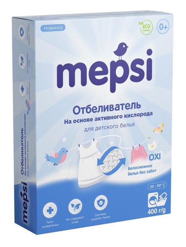 Отбеливатель Mepsi на основе активного кислорода, для детского белья , 400гр