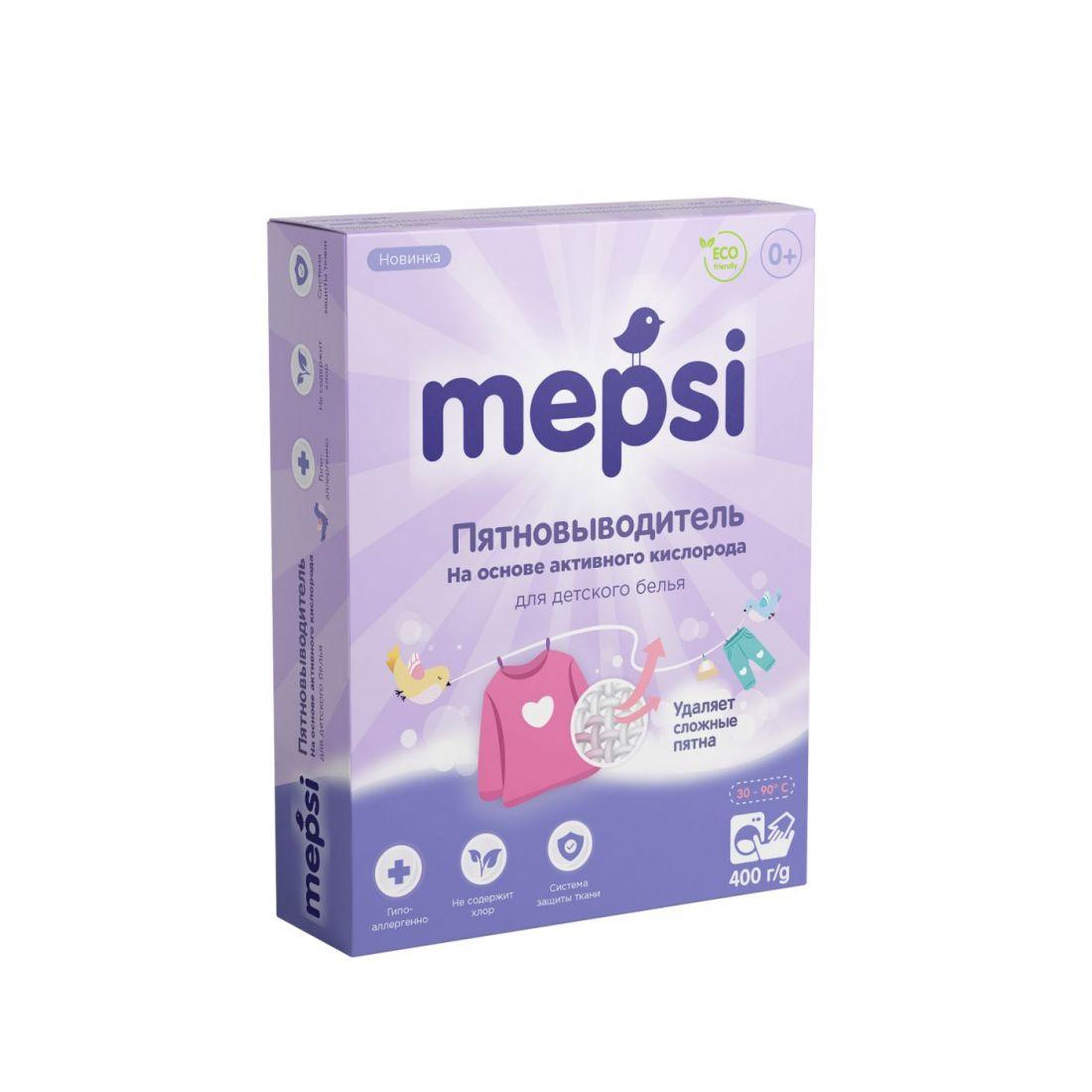 Пятновыводитель Mepsi для детского белья , 400гр
