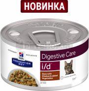 Hill's PD Feline i/d Gastrointestinal Health Диетический корм при заболеваниях ЖКТ (рагу) , 82 г.