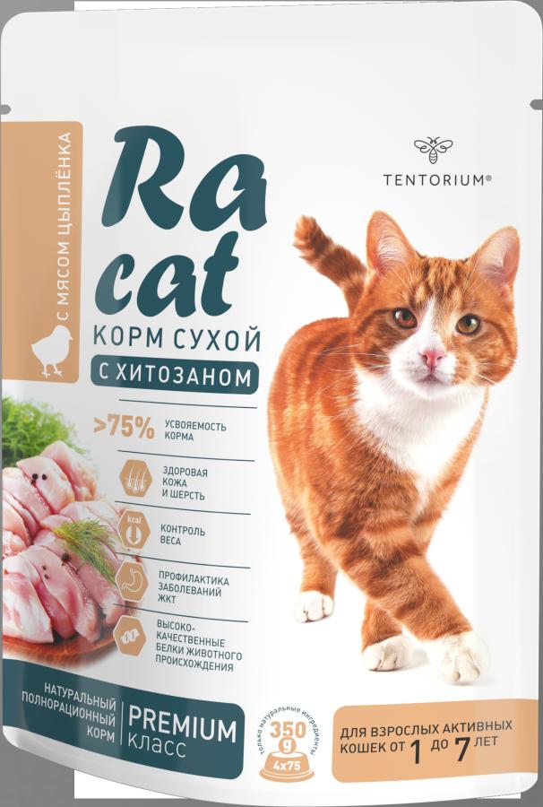 Корм сухой RA Cat для взрослых активных кошек от 1 до 7 лет с мясом цыпленка 0,35 кг