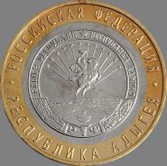 10 РУБЛЕЙ 2009 ГОДА - РЕСПУБЛИКА АДЫГЕЯ СпМД - оборот