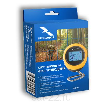 Спутниковый GPS-проводник Триколор, AB-01