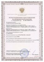 Сертификат для ленты ляпко