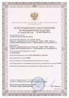 сертификат для пояса ляпко спутник