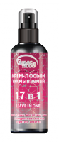 """GL КРЕМ – ЛОСЬОН НЕСМЫВАЕМЫЙ  """"17 в 1""""         150 мл"""