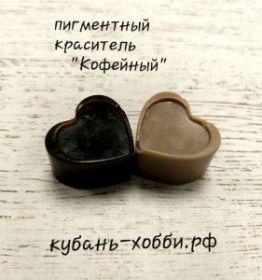 Пигментный краситель 30гр Кофейный