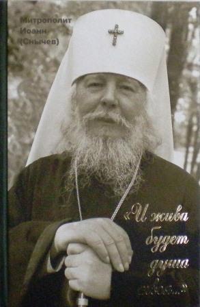 """Митрополит Иоанн (Снычев). """"И жива будет душа твоя..."""" / Выбранные места из переписки с духовными чадами"""