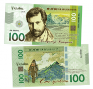 100 ГРИВЕН ПАМЯТНАЯ СУВЕНИРНАЯ КУПЮРА - ВЛАДИМИР ВЫСОЦКИЙ