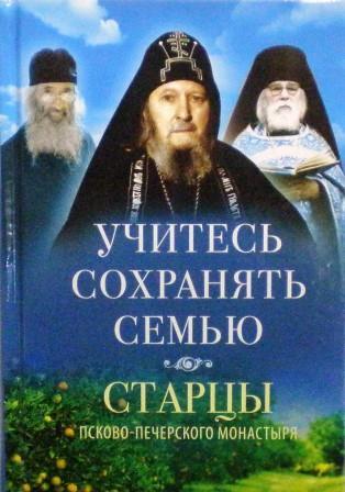 Учитесь сохранять семью: старцы Псково-Печерского монастыря о семейной жизни
