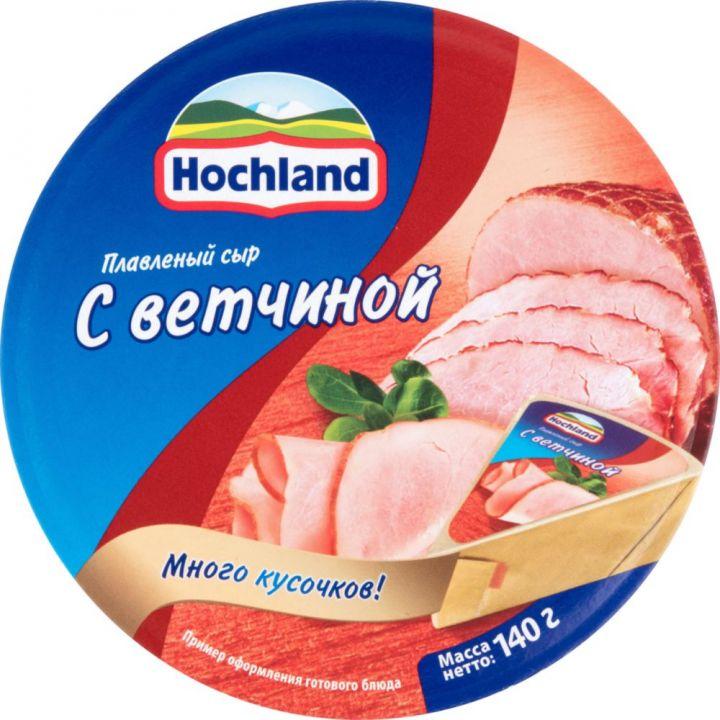 *Сыр Хохланд 140г 55% Ветчина круг