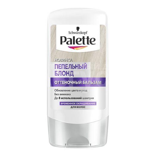 Бальзам оттеночный д/волос PALETTE 150мл Пепельный блонд