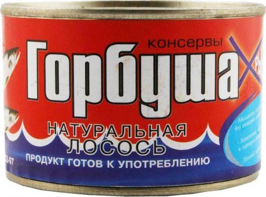 Горбуша натуральная 250г Рыбпромпродукт