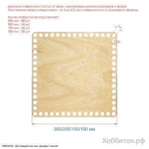 `Основание для корзины ''Донышко квадратное'' , фанера 3 мм, Арт. Р-ЗФЮ0249