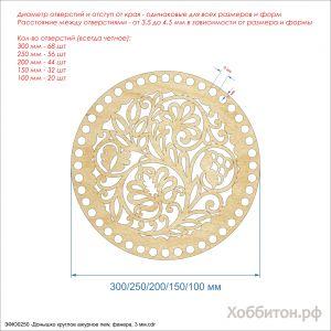 `Основание для корзины ''Донышко круглое ажурное'' , фанера 3 мм, Арт. Р-ЗФЮ0250