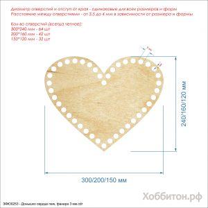 `Основание для корзины ''Донышко сердце'' , фанера 3 мм, Арт. Р-ЗФЮ0253