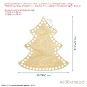 `Основание для корзины ''Донышко елочка'' , фанера 3 мм, Арт. Р-ЗФЮ0258