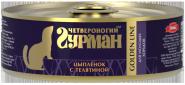 Четвероногий гурман Golden Line Цыпленок с телятиной для стерилизованных хорьков (100 г)