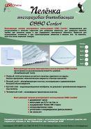 OSSO Пеленка для собак многоразовая, 70*90 см