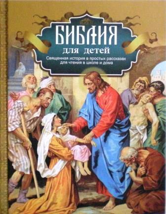 Библия для детей: священная история в простых рассказах для чтения в школе и дома