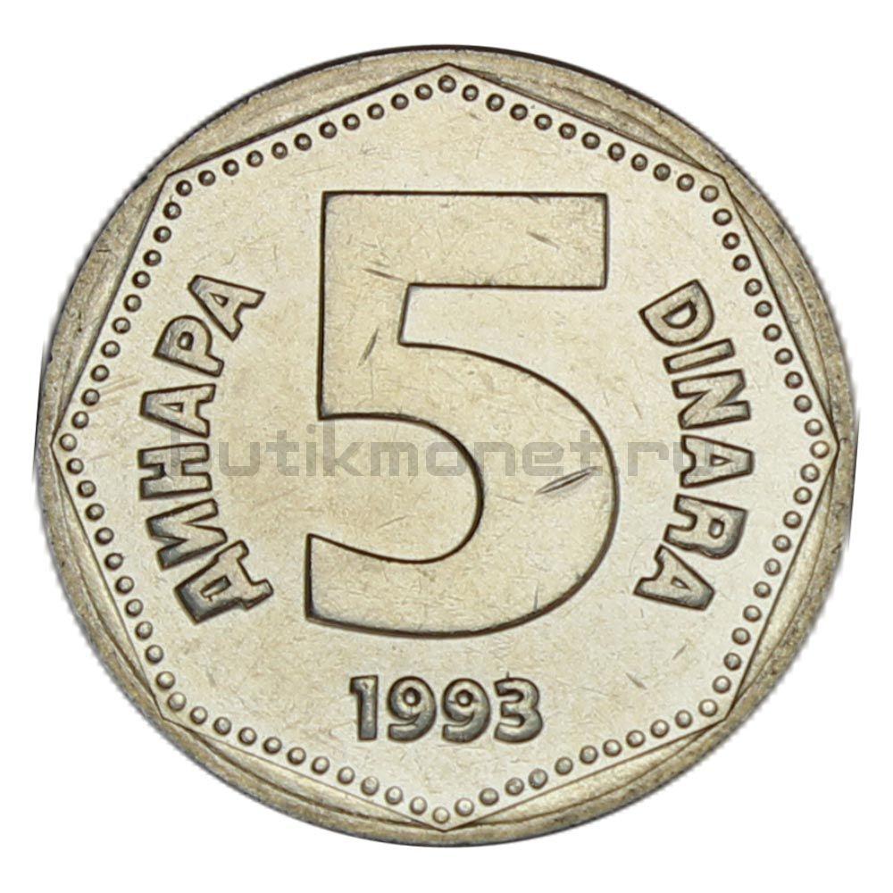 5 динаров 1993 Югославия