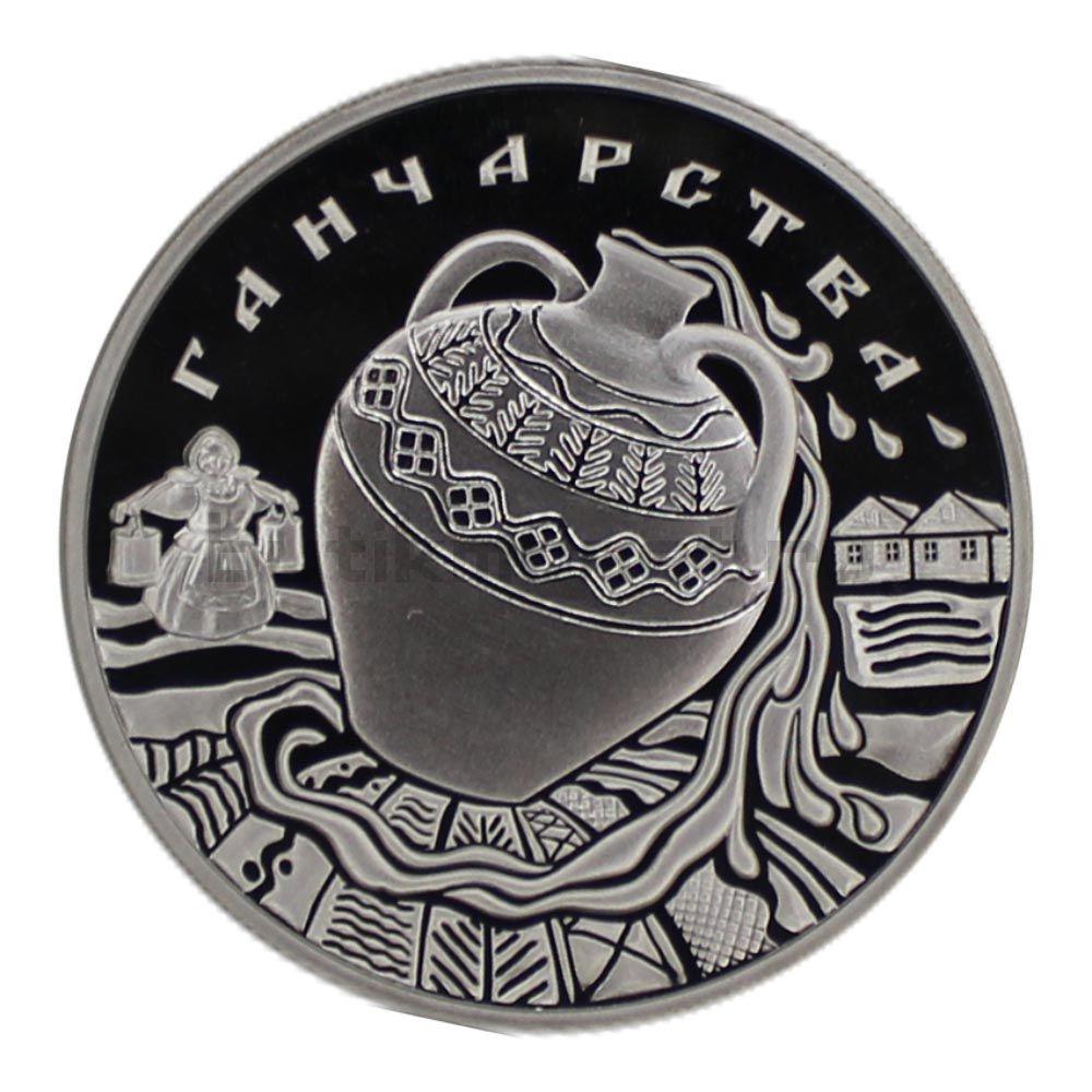 1 рубль 2012 Беларусь Гончарство (Народные промыслы)