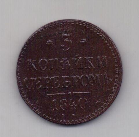 3 копейки 1840 года XF Редкий год