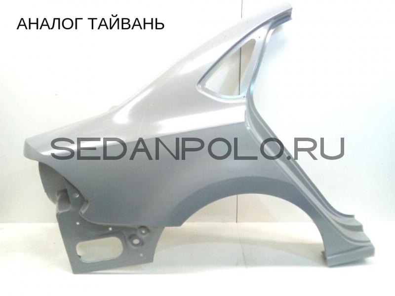 Крыло заднее правое Polo Sedan Аналог Volkswagen Polo Sedan
