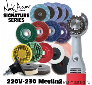 Гриндер Merlin 2 Nick Agar Signature Series Woodworking Set KAT 10116EU М00014818