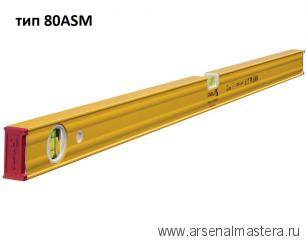 Уровень STABILA тип 80АSM 100см 1 вертикальный, 1 горизонтальный, магнитный арт.19180