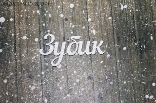 """Чипборд """"Зубик"""""""