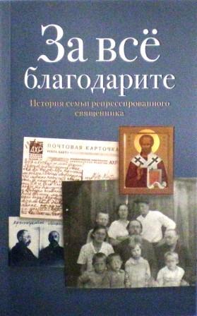 За всё благодарите: История семьи репрессированного священника