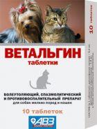 Ветальгин Таблетки для кошек и собак мелких пород, уп.10 табл.