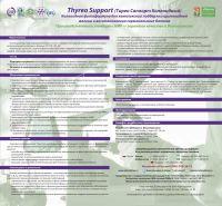 Тирео Саппорт (Thyreo Support) инструкция