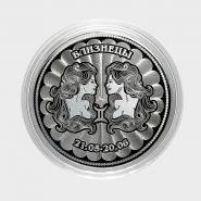 БЛИЗНЕЦЫ - монета 25 рублей из серии ЗНАКИ ЗОДИАКА (лазерная гравировка)