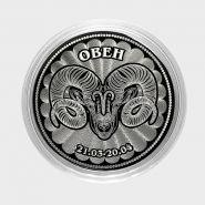 ОВЕН - монета 25 рублей из серии ЗНАКИ ЗОДИАКА (лазерная гравировка)
