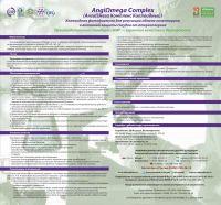 АнгиОмега Комплекс (AngiOmega Complex) инструкция
