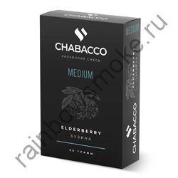 Chabacco Medium 50 гр - Elderberry (Бузина)