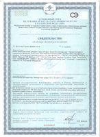 Нефрин Комплекс (Nephro Complex) сертификат