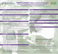 Нефрин Комплекс (Nephro Complex) инструкция